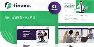 商业和金融服务HTML5模板公司官网