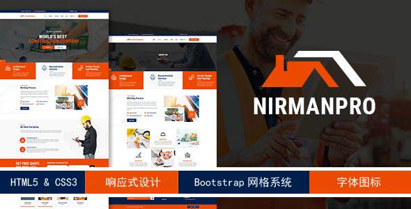 建筑工业机械企业网站静态模板