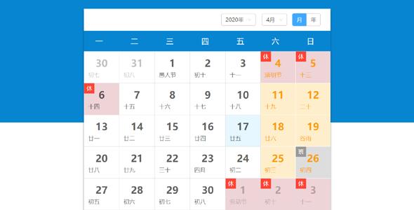 sys-calendar.js带节假日的日历插件