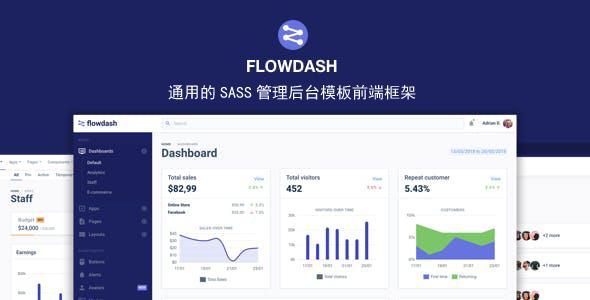 SASS创建的管理后台系统模板