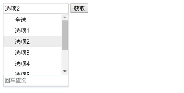 combox多选下拉js插件