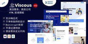 清洁家政服务公司网站HTML模板