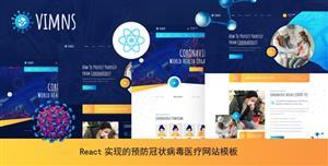 React NextJs医疗预防冠状病毒网站模板