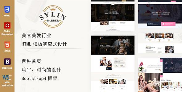 美容美发服务业网站HTML模板