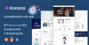 新冠型病毒预防医疗网站HTML模板