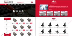 钢管销售企业网站静态页面