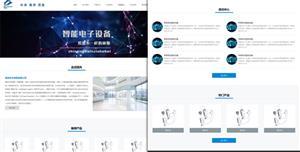 电子设备销售企业网站静态模板