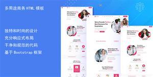 时尚的公司业务网站HTML5模板