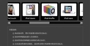 js商品图片左右拖拽滑块滚动预览