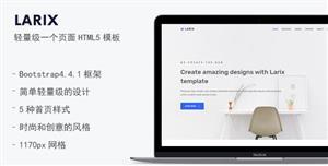 轻量级业务展示小型公司网站HTML5模板