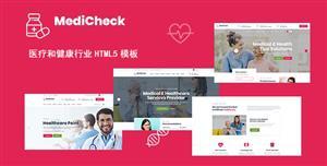 红色医疗健康医院网站HTML模板