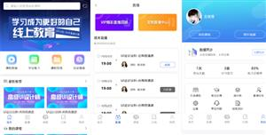 h5直播教育课程app模板