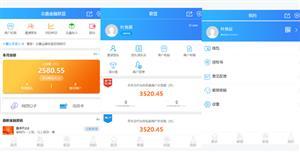 h5商户金融联盟App手机端模板