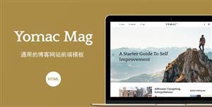 通用的博客HTML5模板自媒体网站前端