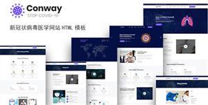 冠状病毒预防医学网站HTML模板