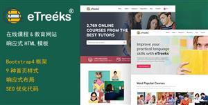在线课程教育教育Bootstrap网站模板
