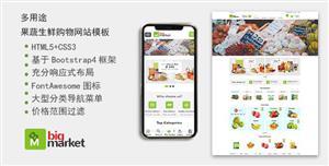 响应果蔬生鲜电商网站HTML模板