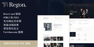 法律咨询顾问律师网站HTML模板