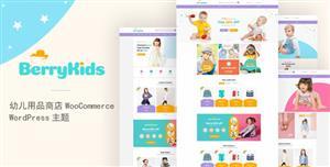 婴幼儿在线商店WooCommerce WordPress主题