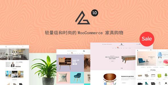 WordPress时尚的家具购物电商网站主题