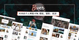 时尚的个人旅行博客网站模板