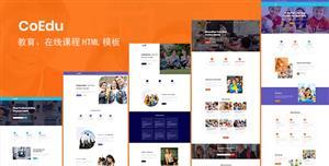 独特的教育HTML模板学校培训机构