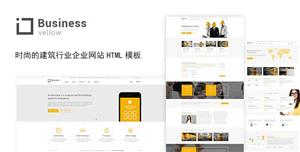 时尚的建筑行业企业网站HTML模板
