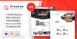 红色html5房地产网站web模板