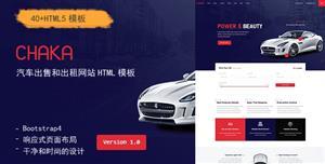 大气汽车出售出租网站HTML模板