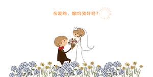 模仿CSS动画的求婚小动画特效