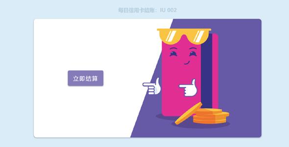 svg有趣的信用卡结算动画代码