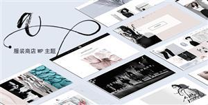 时尚服装在线商店WordPress主题