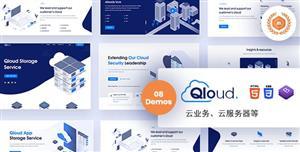 云计算云存储和服务器业务HTML5模板