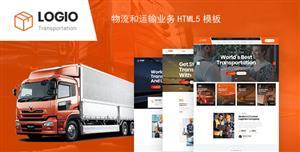 大气的物流和运输业务HTML5模板