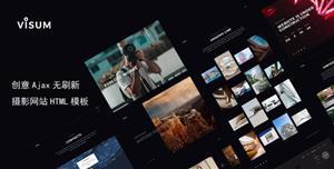 创意摄影作品网站Ajax无刷新模板