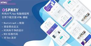 时尚大气手机App官网引导下载页面模板