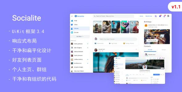 UiKit框架社交网络社区HTML5模板