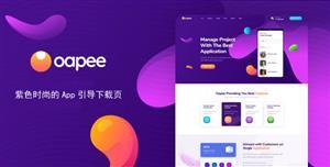 紫色时尚的App引导下载页模板