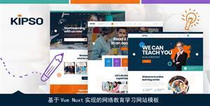 Vue Nuxt实现的网络教育学习网站模板