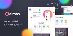 软件App官网宣传网站Vue Nuxt模板