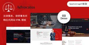 红色的HTML5法律业务网站模板