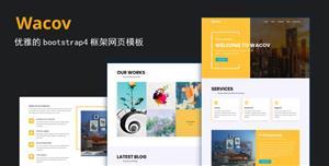 bootstrap4优雅的商业机构网站模板
