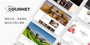 多用途餐饮行业美食网站前端模板