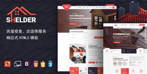 房屋修理建筑外观服务HTML模板