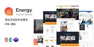 商务咨询和专业服务公司HTML模板