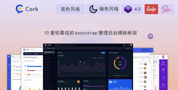 10套最新bootstrap框架管理系统后台模板