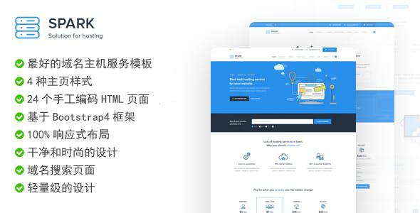 响应式主机域名和技术服务网站模板