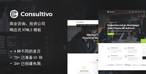 商业咨询和金融行业网站前端模板