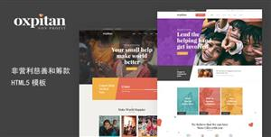 慈善机构捐款网站前端模板