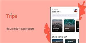 html5手机端旅游app网站模板